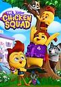 Сериал «The Chicken Squad» (2021 – ...)