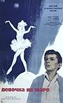 Фильм «Девочка на шаре» (1966)