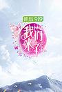 Сериал «Ou xiang lai le» (2015)