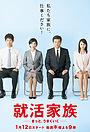 Сериал «Shûkatsu Kazoku: Kitto, Umaku Iku» (2017)