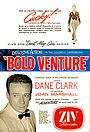 Сериал «Bold Venture» (1959)