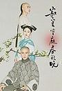 Серіал «Ji Mo Kong Ting Chun Yu Wan» (2016)