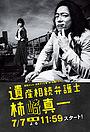 Сериал «Какизаки Шиничи. Адвокат по вопросам наследования» (2016)