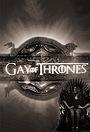 Сериал «Gay of Thrones» (2014)
