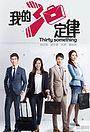 Серіал «Thirty Something» (2015 – 2016)