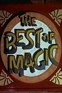 Серіал «The Best of Magic» (1989 – 1990)