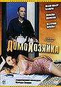 Фильм «Домохозяйка» (2002)