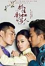Серіал «Zhua Zhu Cai Hong De Nan Ren» (2015)