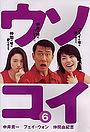 Серіал «Usokoi» (2001)