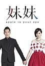 Серіал «Mei mei» (2014)