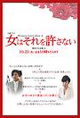Сериал «Onna wa sore wo yurusanai» (2014)