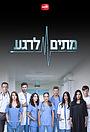 Сериал «Metim LeRega» (2014 – ...)