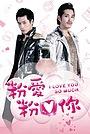 Серіал «I Love You So Much» (2012)