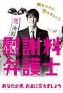 Сериал «Isharyô Bengoshi: Anata no Namida, Okane ni Kaemashô» (2014)