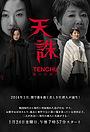 Сериал «Tenchû: Yami no Shiokinin» (2014)