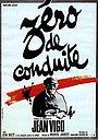 Фільм «Нуль за поведінку» (1933)