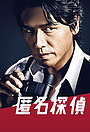 Сериал «Tokumei tantei» (2012 – 2014)
