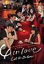Серіал «4 in Love» (2012)
