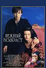 Фільм «Нежный возраст» (2000)