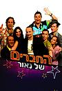 Сериал «Hachaverim Shel Naor» (2006 – 2017)