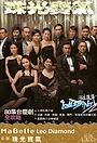 Серіал «Chu kwong bo hei» (2008 – 2009)