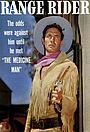 Сериал «The Range Rider» (1951 – 1953)