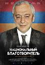 Фильм «Национальный благотворитель. Левон Айрапетян» (2020)
