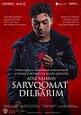 Фільм «Тополек мой в красной косынке» (2018)