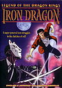 Серіал «Легенда о Королях-Драконах» (1991 – 1993)