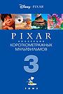 Мультфільм «Коллекция короткометражных мультфильмов Pixar: Том 3» (2018)