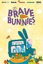 Сериал «Храбрые кролики» (2021 – ...)