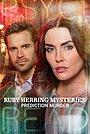 Фільм «Расследования Руби Херринг: Предсказание убийства» (2020)