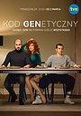 Сериал «Kod genetyczny» (2020)