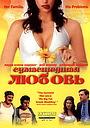 Фільм «Сумасшедшая любовь» (2003)