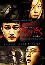 Фільм «Скажи «Да»» (2001)