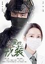 Серіал «Любимая военная форма» (2021)