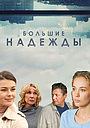 Серіал «Большие надежды» (2019)
