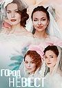 Сериал «Город невест» (2020)