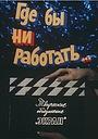 Фильм «Где бы ни работать...» (1987)