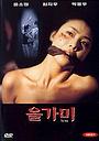 Фільм «Ловушка» (1997)