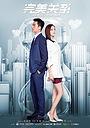 Серіал «Идеальный партнёр» (2020)