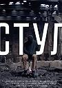 Фильм «Стул» (2019)