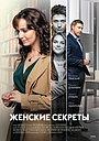 Сериал «Женские секреты» (2020)