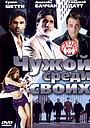 Фильм «Чужой среди своих» (2002)