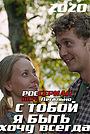 Сериал «С тобой хочу я быть всегда» (2020)