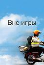 Фільм «Вне игры» (2002)