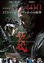 Фильм «Безумный самурай Мусаси» (2020)