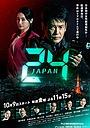 Серіал «24 часа: Япония» (2020)