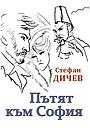 Сериал «Путь к Софии» (1978 – 1979)