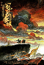 Серіал «Wind Blows in Chang Lin (Nirvana in Fire II)» (2017 – 2018)